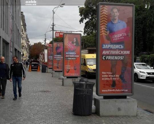 Реклама Friends Language Club на сітілайтах біля ТК Пасаж