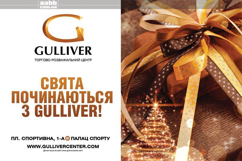 Реклама в ТРЦ Gulliver