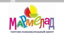 ТРЦ Мармелад