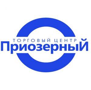 ТЦ Приозерный
