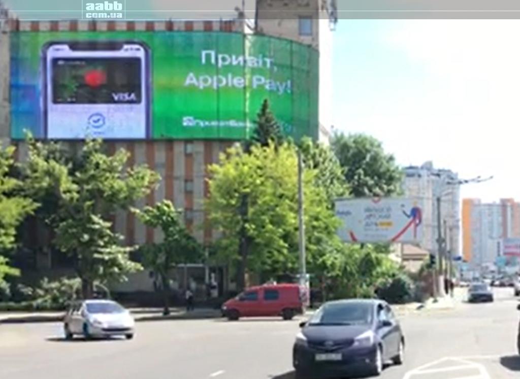 Реклама на медіафасаді в місті Одеса вул. Пироговська реклама Apple pay