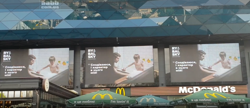Advertising on the media facade of the shopping center Ocean Plaza advertising RC Rybalsky