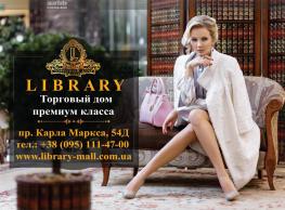 Виготовлення поліграфії для ТД Library