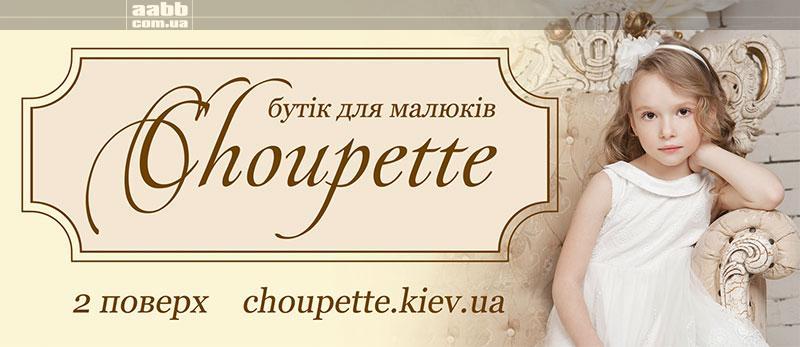 Виготовлення поліграфії для Choupette