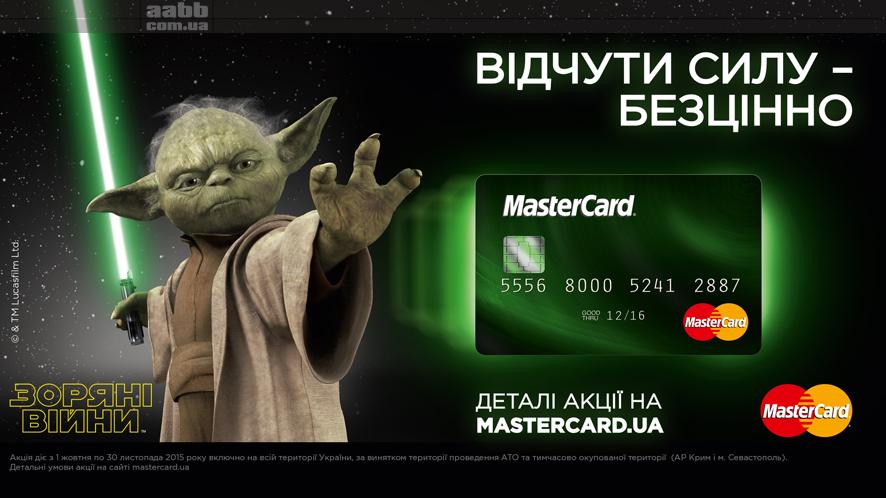 Изготовление полиграфии для MasterCard