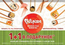 Production of polygraphy for Shilipizza