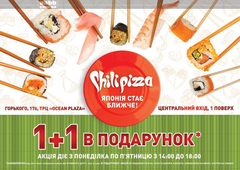 Изготовление полиграфии для Shilipizza