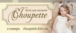 Изготовление полиграфии для Choupette