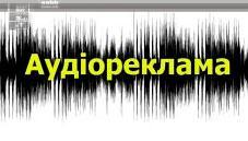 Аудіореклама
