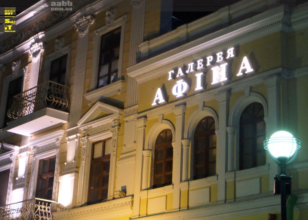 Реклама в ТЦ Галерея Афіна