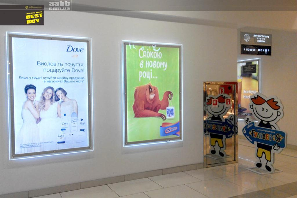 Advertising on lightboxes in the shopping center Gulliver