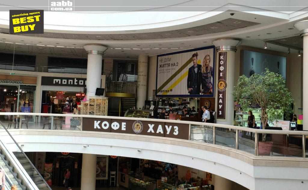 Advertising in the atrium of the shopping center GLOBUS