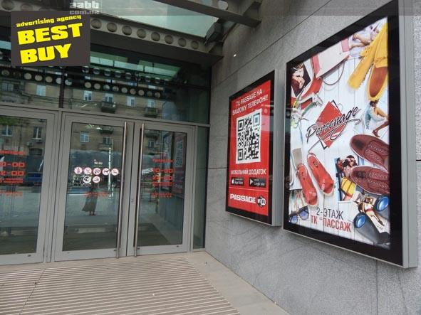 Advertising on citylayta shopping center Passage