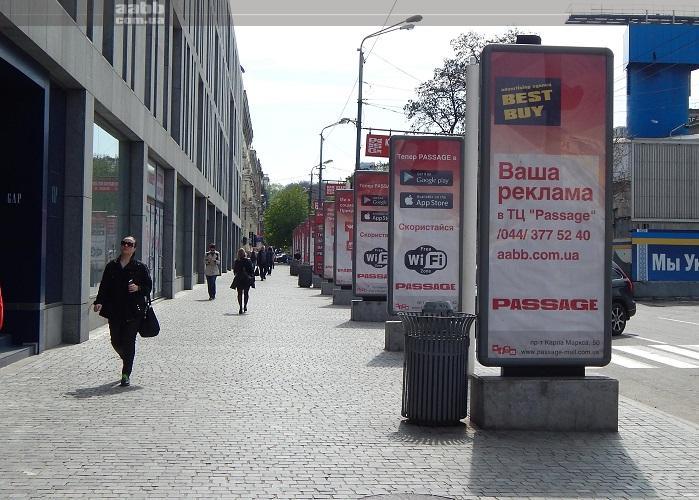 Реклама на сітібордах возле ТЦ Пасаж міста Дніпро