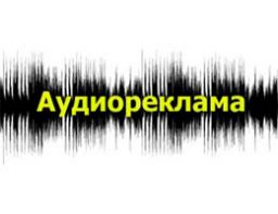 Аудиореклама