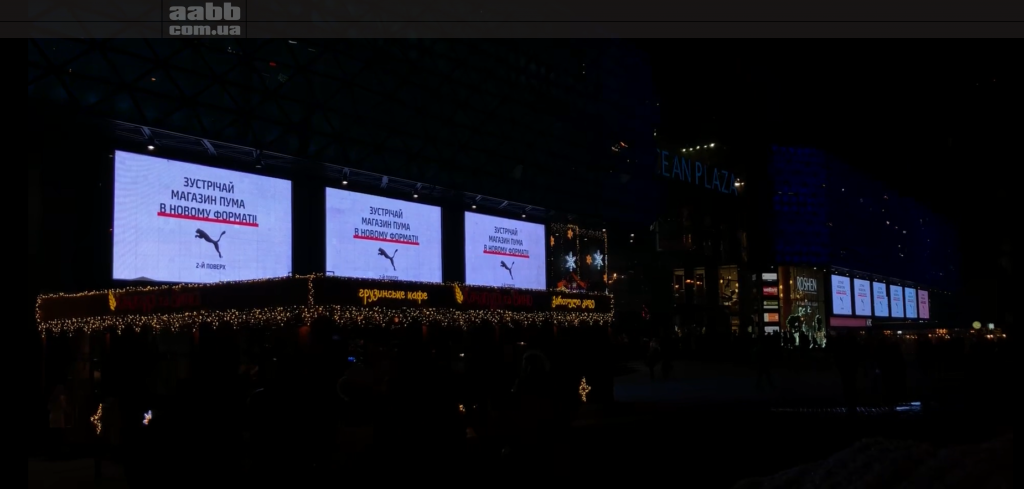 Реклама Puma на медиафасаде ТРЦ Ocean Plaza