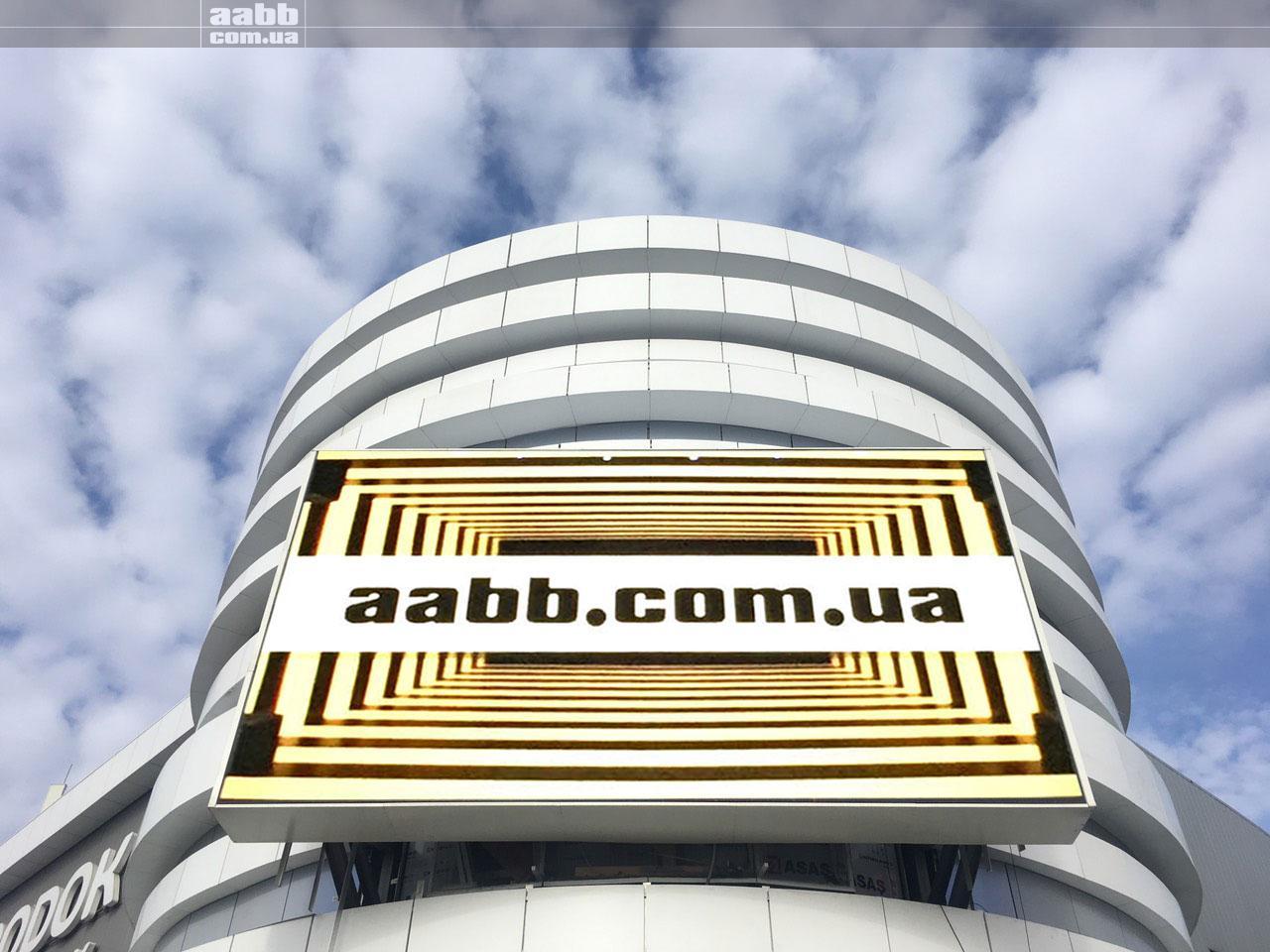 Реклама на відеоекрані