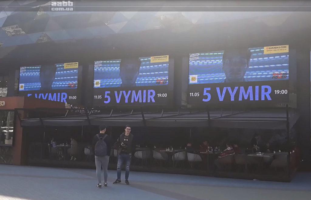 Видеореклама анонса 5vymir на медиафасаде ТРЦ Ocean Plaza