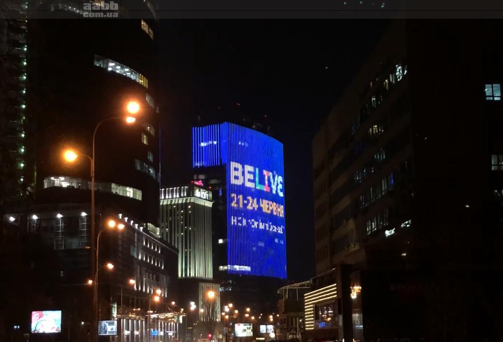 Видеореклама Belive на медиафасаде Gulliver (Киев)