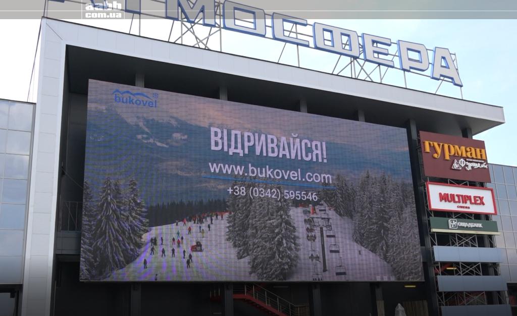 Реклама Буковеь на медиафасаде ТРЦ Атмосфера города Киев