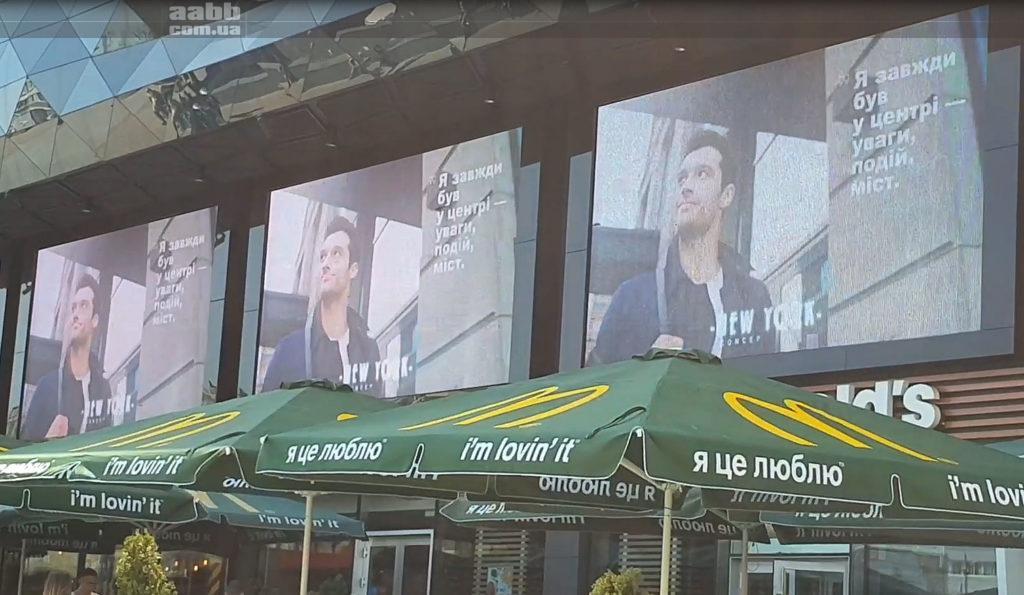Реклама ЖК на медиафасаде ТРЦ Ocean Plaza