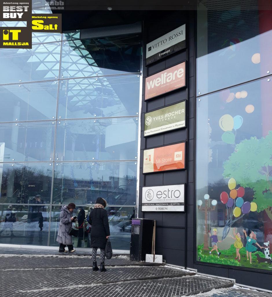 Реклама Estro на лайтбоксе ТРЦ Ocean Plaza