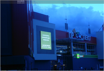 Advertising on a video screen in the shopping center Prospekt