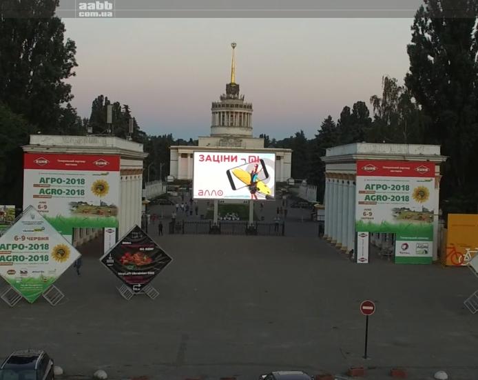 Реклама на відеоекрані ВДНГ міста Київ