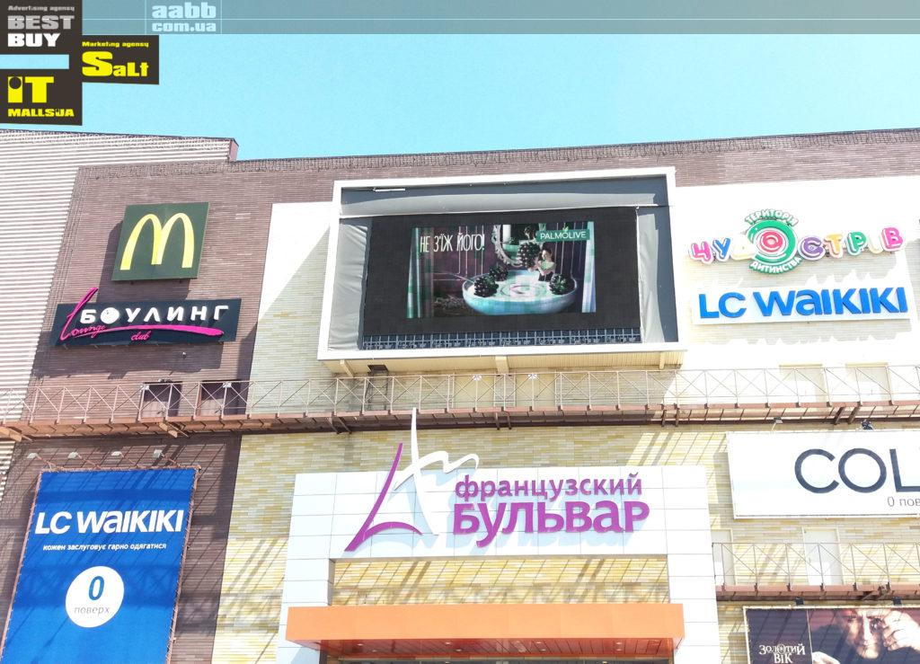 Реклама на відеоекрані в ТЦ Французький бульвар