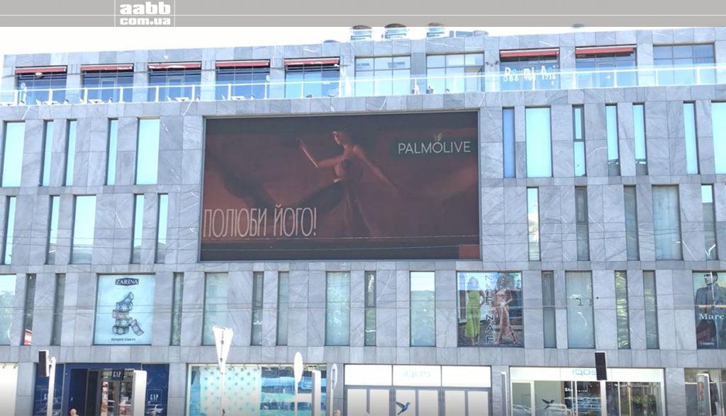 Реклама на медиафасаде ТЦ Пассаж