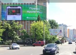 Реклама на медиафасаде г.Одесса (ул. Пироговская, 29)