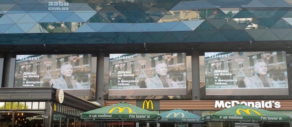 Реклама на медіафасаді ТРЦ Ocean Plaza реклама ЖК Resident
