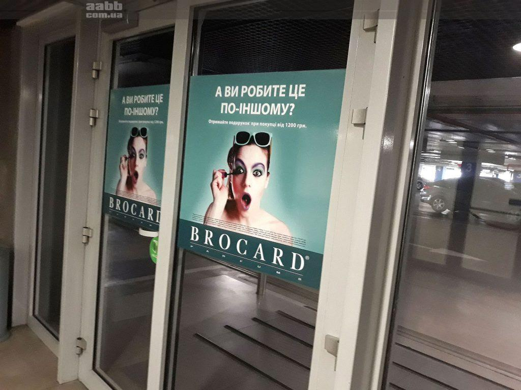 Branding of the entrance group in the Ocean Plaza by Brocard advertising