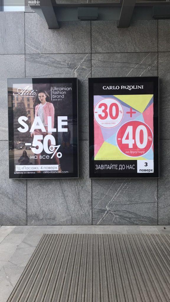 Реклама на сітілайті в ТЦ Пассаж