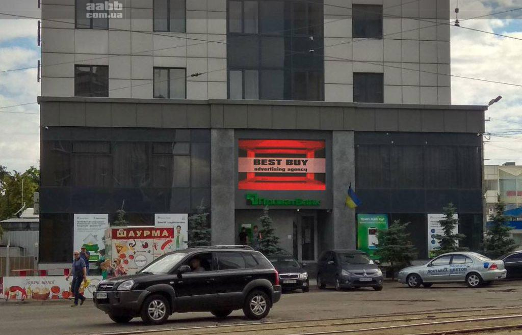 New video screen in the city of Dnepr!