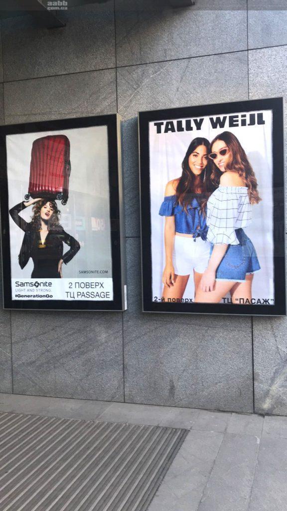 Реклама на сітілайті вхідної групи ТЦ Пасаж