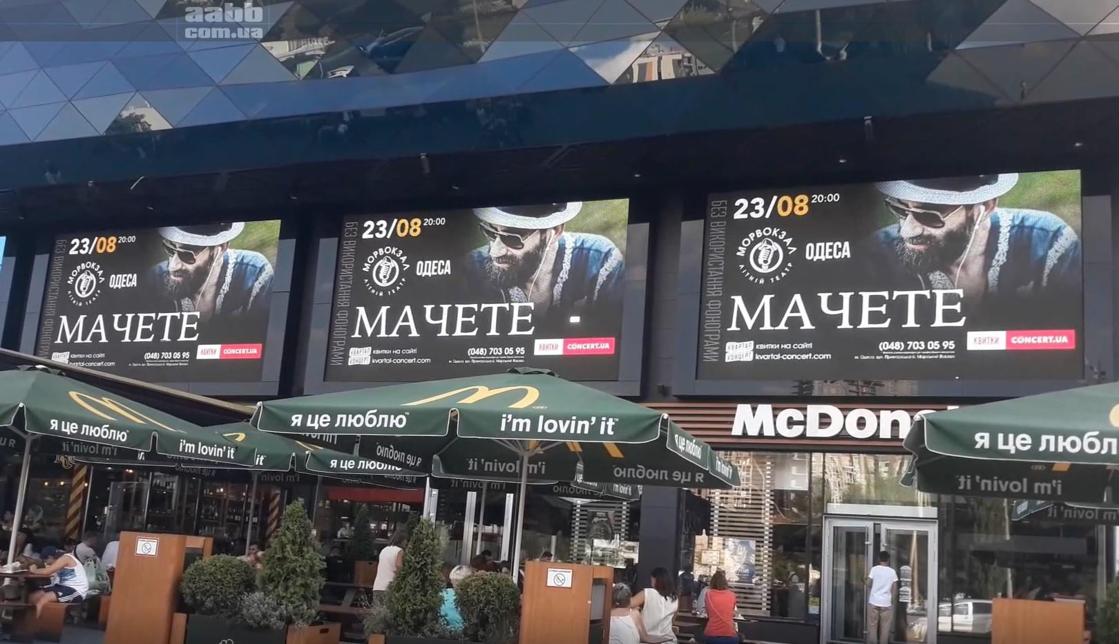 Advertising in city Kiev