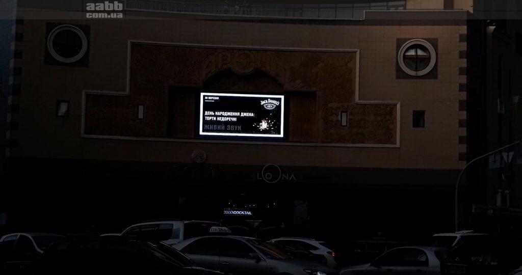 Реклама на відеоекрані ТЦ Арена сіті