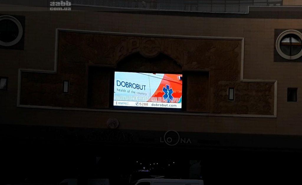 Advertising on the video screen of sm. Arena City (September 2018)