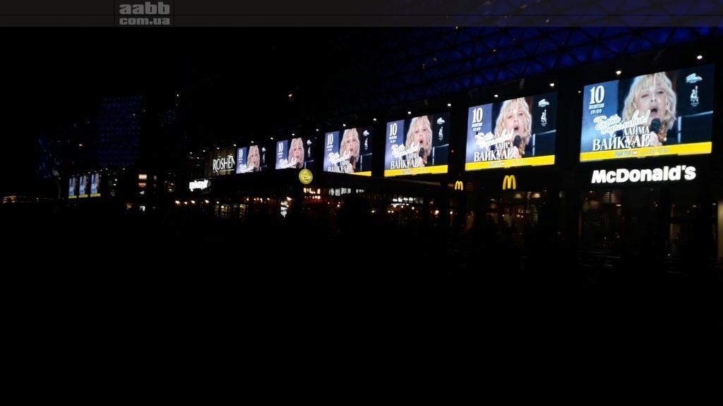 Реклама концерту Лайми Вайкуле на медіафасаді ТРЦ Ocean Plaza.