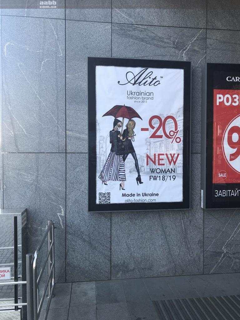 Реклама Alito на сітілайті на вході в ТЦ Пасаж.
