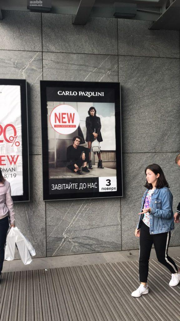 Реклама Carlo Pazzolini на сітілайті на вході в ТЦ Пасаж.