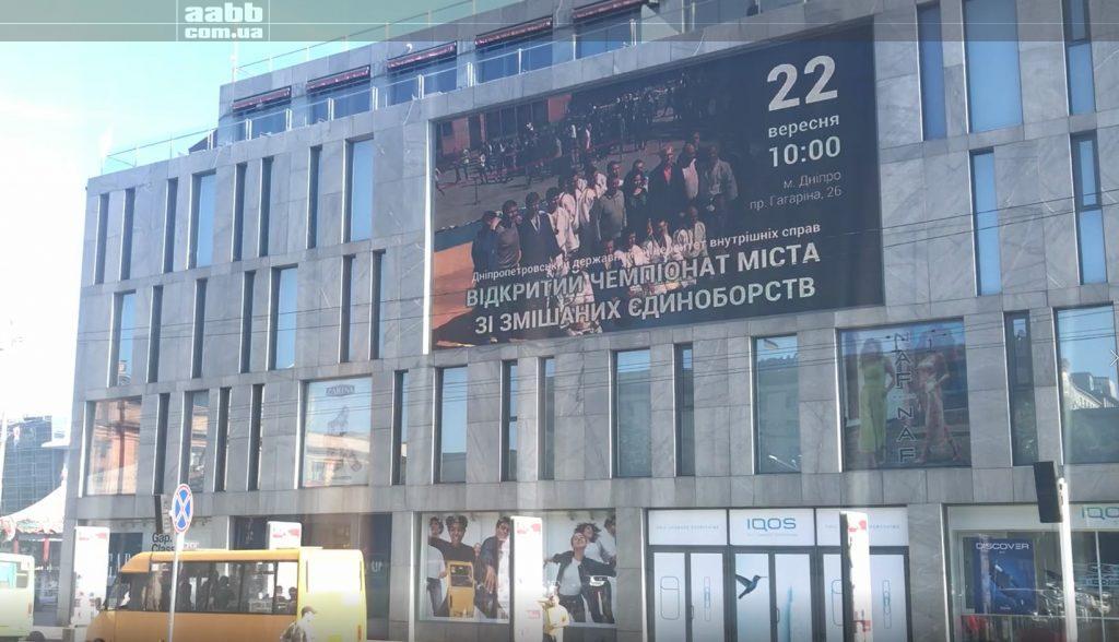 Реклама ДДУВС на медіафасаді ТЦ Пасаж.