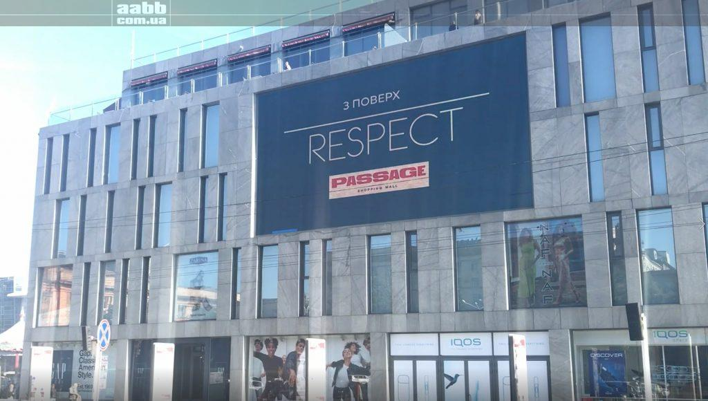 Advertisement Respect on mediafacade sm. Passage.