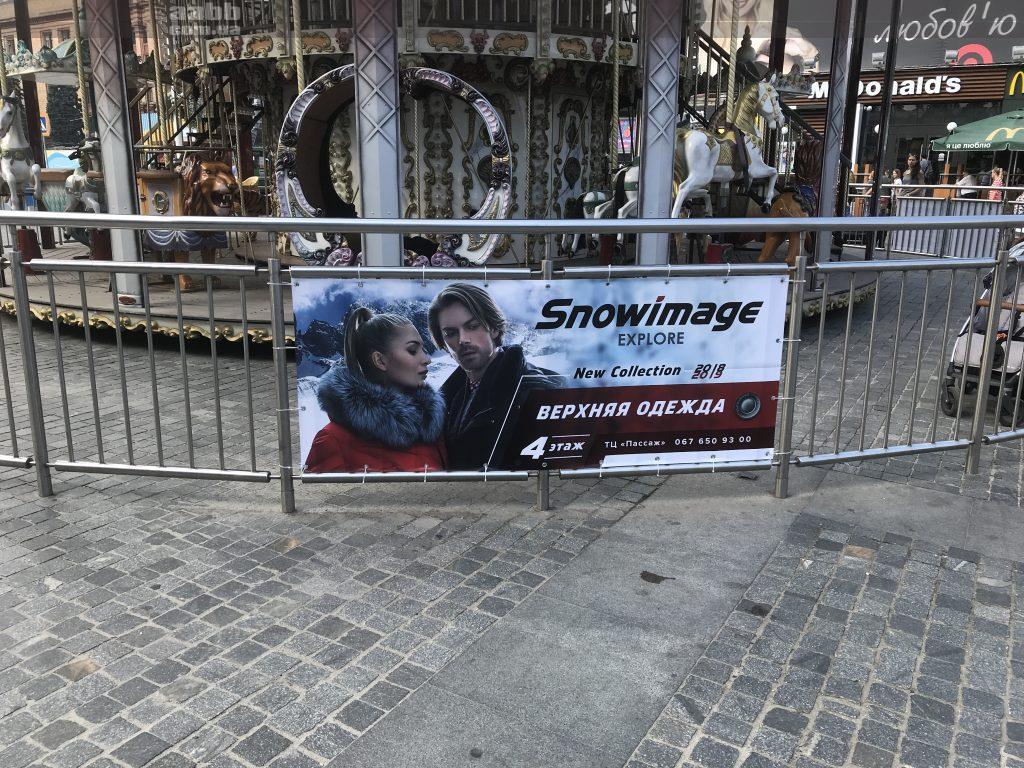 Реклама Snowimage на каруселі навпроти ТЦ Пассаж