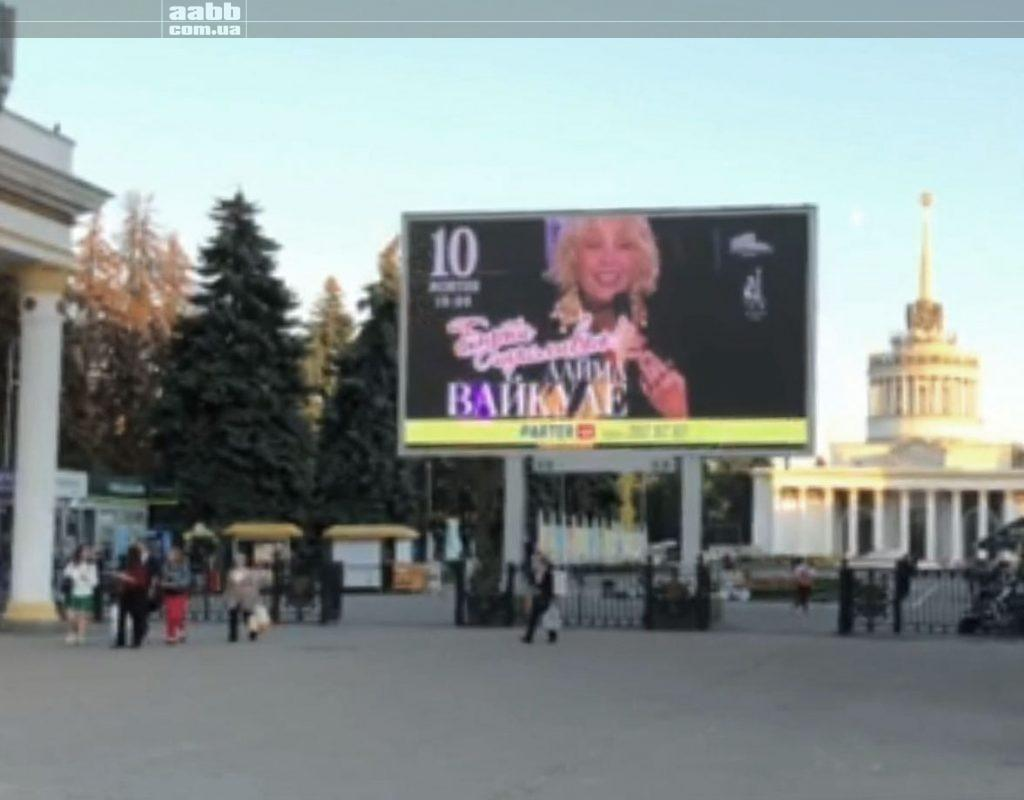 Lime Waikule concert advertisement on VDNH video screen
