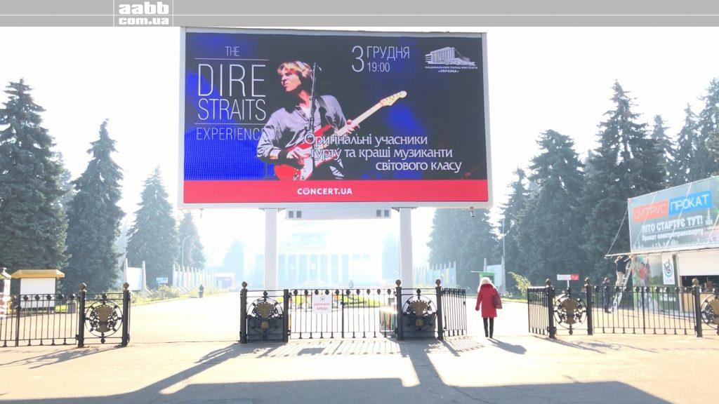 Announcement of the announcement of the Dire Straits concert on the VDNG video screen