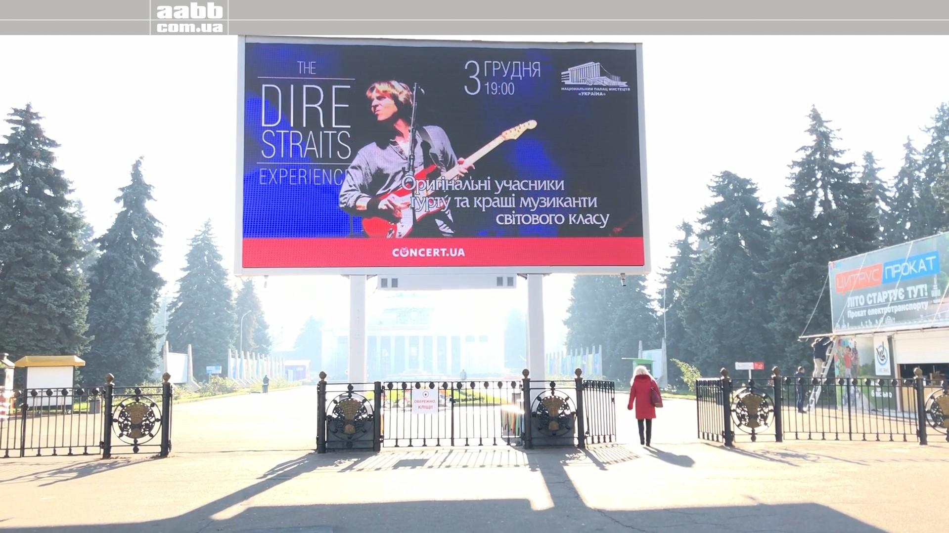 Advertising on the VDNG video screen (November 2018)