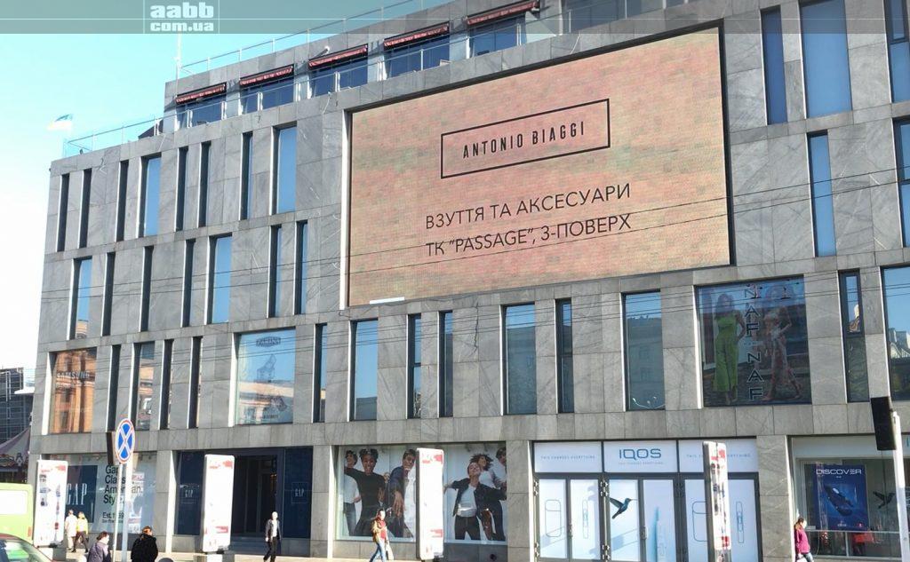 Реклама Antonio Biaggi на медаіфасаді ТЦ Пасаж