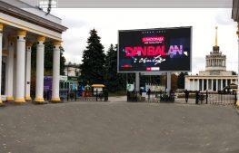 Реклама на відеоекрані ВДНГ (жовтень 2018)